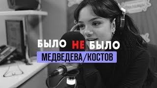 Евгения Медведева и Кристиан Костер #БылоНеБыло