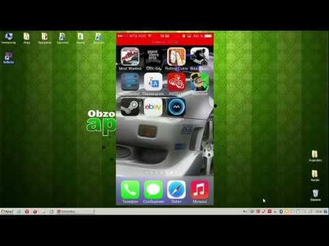 Как вывести изображение на экран компьютера ios7 (ios6).