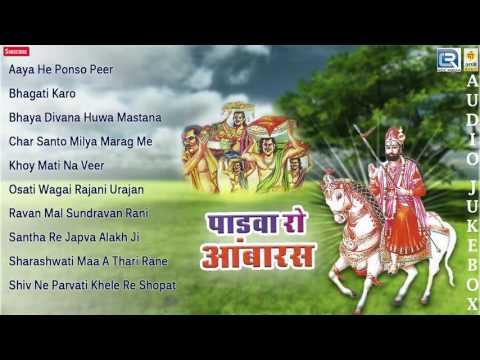 Baba Ramdevji Bhajan |  Pandva Ro Aambaras | Dhana Bharti Ji | Rajasthani Audio Songs 2016