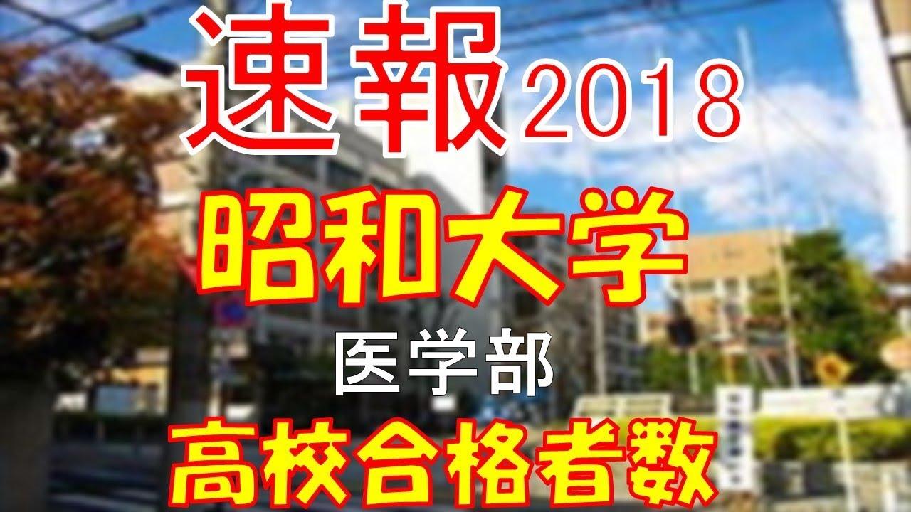 【速報】昭和大學 醫學部 2018年(平成30年) 合格者數高校別ランキング - YouTube