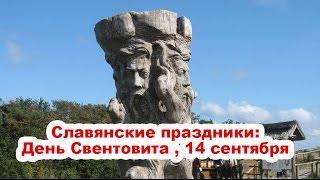 Славянские праздники: День Свентовита (Владыки нашего мира), 14 сентября