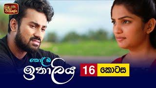 Kolamba Ithaliya   Episode 16 - (2021-06-24)   ITN Thumbnail
