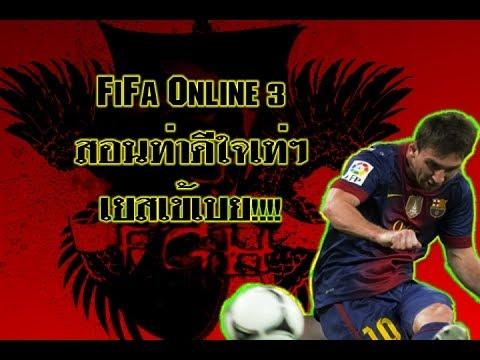 สอนท่าดีใจ Fifa Online 3  EP.1