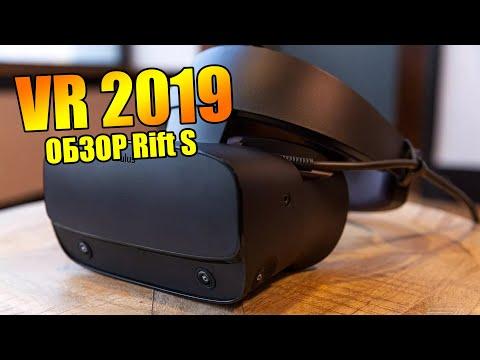 Oculus Rift S 2019: полный обзор на русском языке