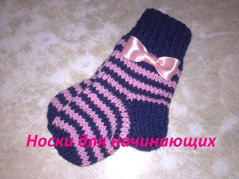 Вязание носков спицами (с мыска)