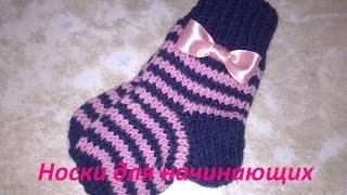 Вязание пятки носка спицами,носки для детей + для начинающих.Носки спицами.Вязаные носки.(Носки для детей-вязанию классических носков спицами,в видео вы увидите полное описание как связать вязаные..., 2016-01-26T23:04:41.000Z)