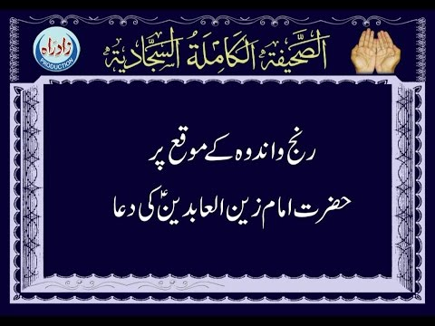 Dua 21 - His Supplication in Sorrow Urdu Translation