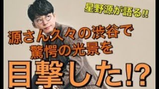 星野源がラジオで語る‼︎源さんが渋谷で驚愕の光景を目撃⁉︎その真相とは⁉︎ファン必見です(*^^*)詳しくは動画にて 星野 源(ほしの げん[1][2]、1981年1月28日[1][2] ...
