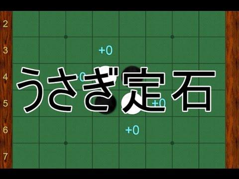 【オセロ定石】うさぎ定石とは?