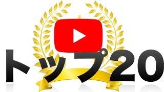 【驚愕】YouTubeチャンネル登録者数ランキングトップ20 国内編