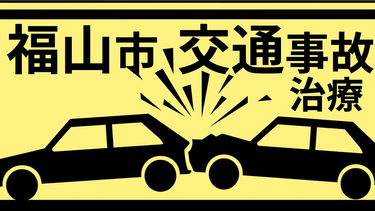 【福山市 交通事故治療】