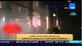 البيت بيتك - وزير إسرائيلى يقتحم المسجد الاقصى ومستوطنون يشعلون النيران بالمسجد ويعتدون على المصلين