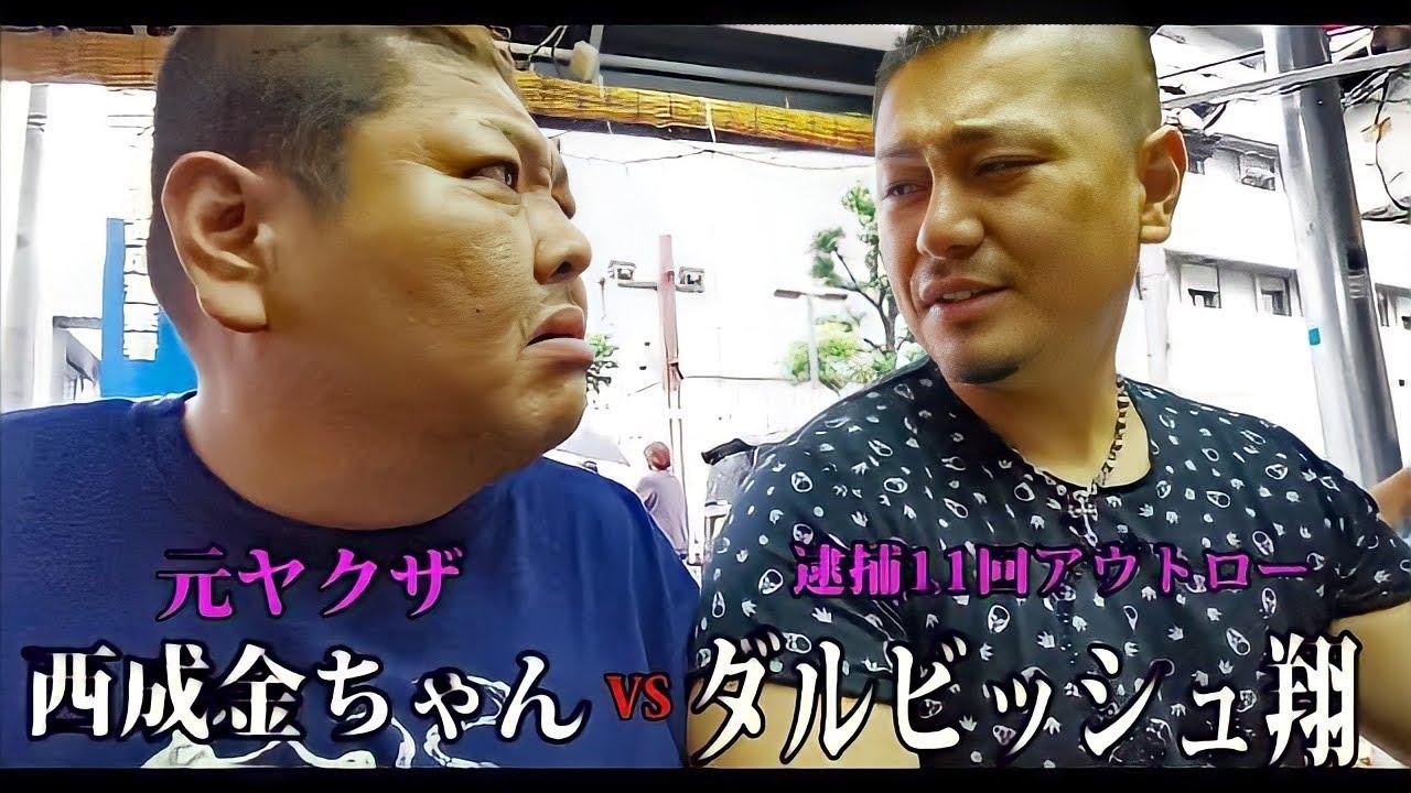 喧嘩勃発! 11犯ダルビッシュ翔 VS 西成元ヤ○ザ金ちゃん