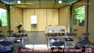 """Дом отдыха """"Афалина"""", Севастополь, мыс Фиолент"""