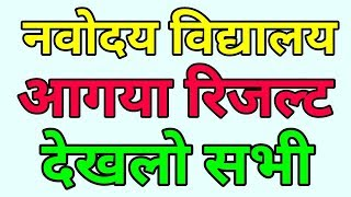 Jawahar Navodaya Vidyalaya Entrance Exam 2018 Result, JNV 6th Class...