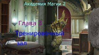 Прохождение игры ''Академия Магии 2'' - Глава 3 - Тренировочный зал (480p)
