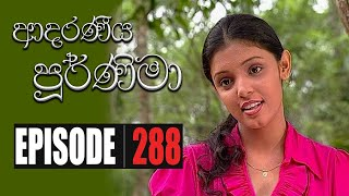 Adaraniya Poornima | Episode 288 26th August 2020 Thumbnail