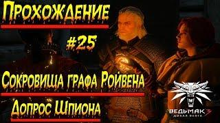 Ведьмак 3: Дикая Охота Прохождение #25 Сокровища Графа Ройвена часть 2 Допрос Шпиона