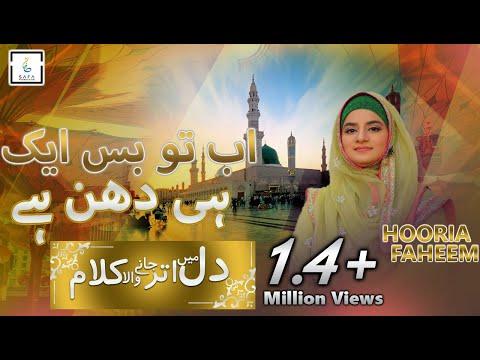 Ab to Bas Ek hi Dhun Hai | Huria Fahim