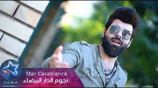 مصطفى الريان - حبها لاعب بية (حصرياً) | 2019 | (Mostafa Al Rayan - Hubha (Exclusive