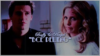 Buffy & Angel - Все решено