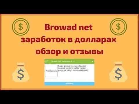 Browad Net заработок в долларах без вложений