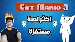 اللعبة الاكثر اسفزازا في تاريخ البشرية الجزء التالت cat Mario 3 + تحميل مجاني للعبة