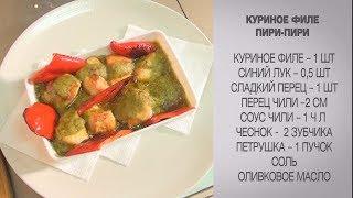 Куриное филе пири пири / Куриное филе в соусе / Куриное филе рецепты / Куриное филе пошагово