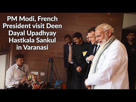 PM Modi & French President Macron visit Deen Dayal Hastkala Sankul in Varanasi