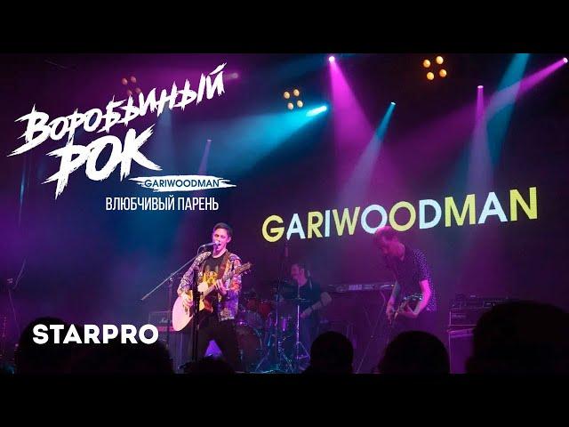 GARIWOODMAN - Влюбчивый парень (из видеоальбома «Воробьиный рок») 2020, HD