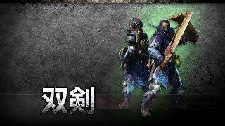 『モンスターハンター:ワールド』武器紹介動画:双剣 thumbnail