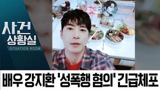 배우 강지환 긴급체포…지인 2명 성폭행·추행 혐의  | 사건상황실