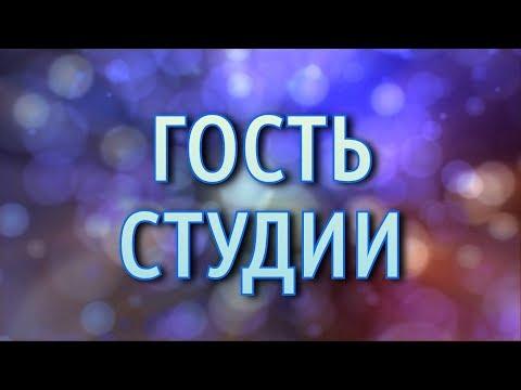 Гость студии - Николай Суворов главный врач Электрогорской городской больницы (31.01.18)