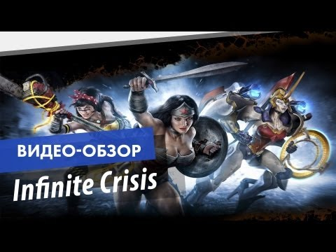 видео: Обзор infinite crisis. Быков. via mmorpg.su
