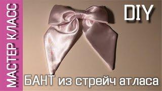 бАНТ из стрейч атласа - мастер класс  МК