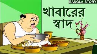 Bengali Stories for Kids | খাবারের স্বাদ | Bangla Cartoon | Rupkothar Golpo | Bengali Golpo