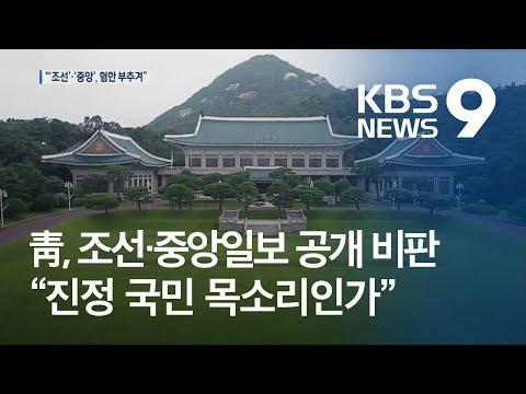 """""""일본판 기사에 '혐한' 제목""""…靑, 조선·중앙 공개 비판 / KBS뉴스(News)"""