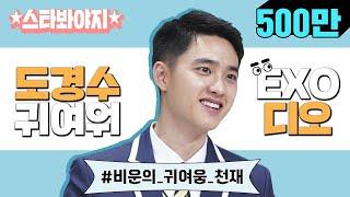 [스타★봐야지][ENG] 선생님들 다 잘하는 우리 경수 보세요^♡^ 엑소 만능맨 디오 (EXO D.O.)♥ #아는형님 #JTBC봐야지