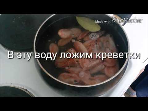 Как варить креветки? Как есть креветки?