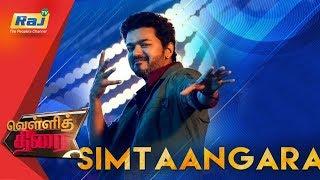 Vellithirai 24-09-2018 Raj tv Show