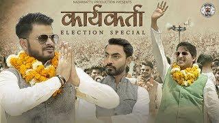 Karyakarta || Election Specials 2019 || Nazarbattu