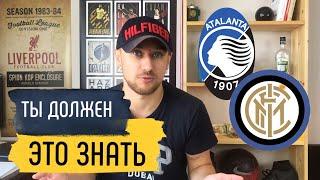 Аталанта Интер / Прогнозы на футбол / Розыгрыш 20.000 ка, Знатная инфа на матч!
