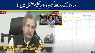 Positive Cases In Students, Shafqat Mehmood Important Press Conference | 29 Sep 2020