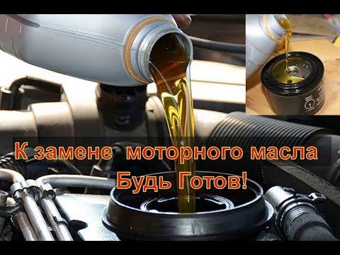 Масляный Фильтр Моторное масло правильный выбор Авторемонт