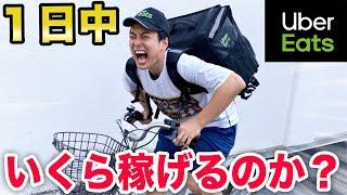 YouTuberがウーバーイーツ配達で1万円稼ぐまで帰れません!