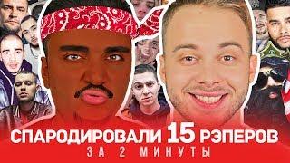 СПАРОДИРОВАЛИ 15 РЭПЕРОВ ЗА 2 МИНУТЫ