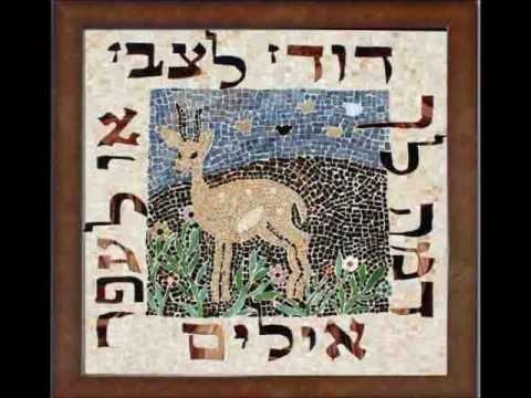 שיר השירים פרק א' מפי החזן מרדכי מושיא.wmv