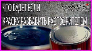 видео Грунтовка 1кг ГФ-021