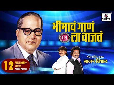Bhimacha Gana Dj La Vajata | Sumeet Music