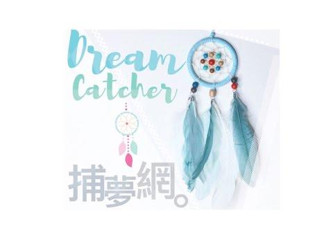【 D.I.Y. DreamCatcher 捕夢網 】懶貓手殘工作坊 LazyCatWorkShop